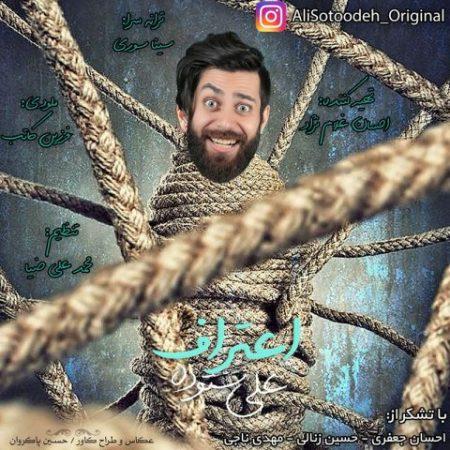 اهنگ علی ستوده اعتراف