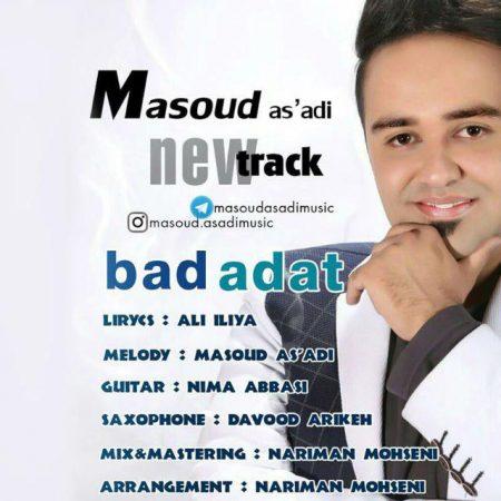 اهنگ مسعود اسدی بد عادت