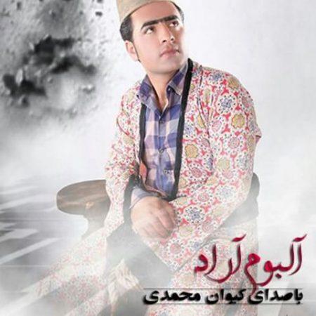 اهنگ کیوان محمدی گلین