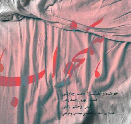 محسن چاوشی هم خواب