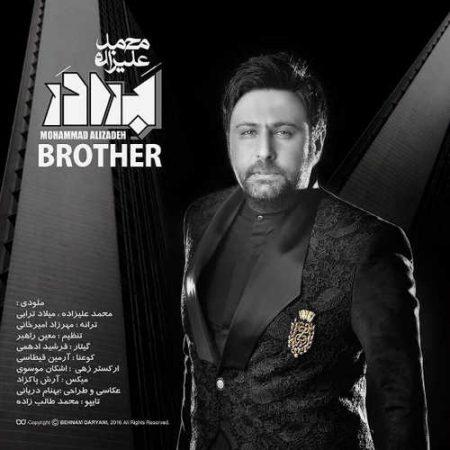 اهنگ محمد علیزاده برادر