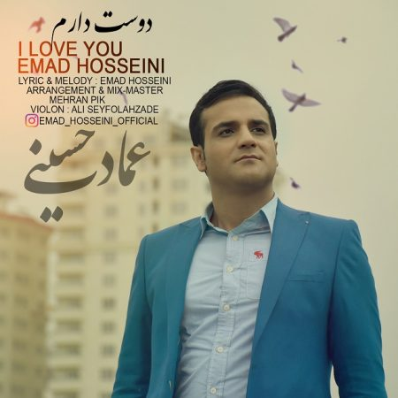 عماد حسینی دوست دارم