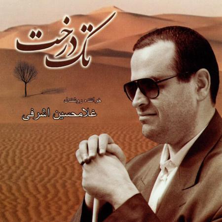غلامحسین اشرفی منتظرت بودم