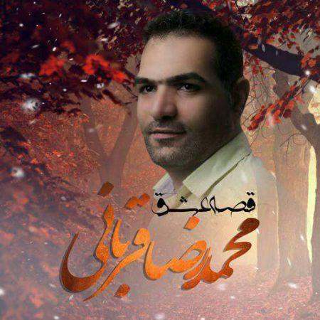 محمدرضا قربانی قصه عشق