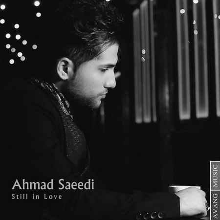 احمد سعیدی هنوزم عاشقم