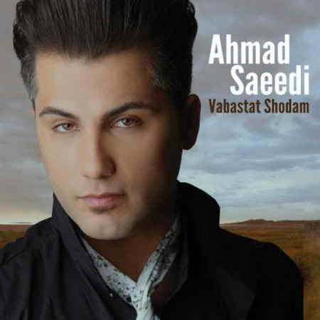 احمد سعیدی وابستت شدم