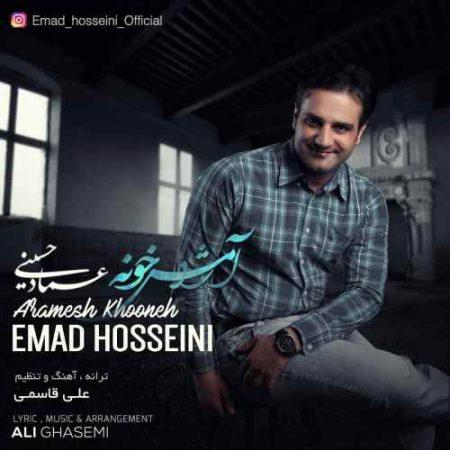 عماد حسینی آرامش خونه