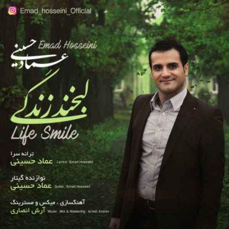 عماد حسینی لبخند زندگی