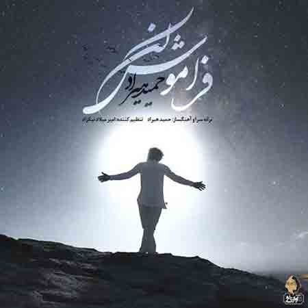 حمید هیراد فراموش کن
