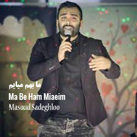 مسعود صادقلو ما بهم میایم