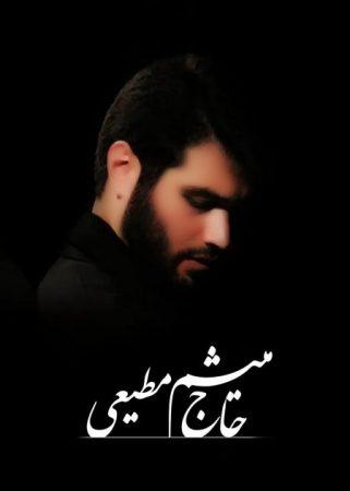 حاج میثم مطیعی راهرو راه پیر خمینیم