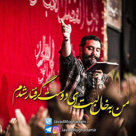 جواد مقدم رحلت امام خمینی