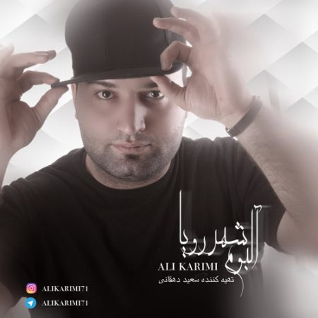 آلبوم علی کریمی شهر رویا