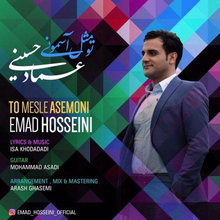 عماد حسینی تو مثل آسمونی
