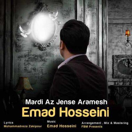 عماد حسینی مردی از جنس آرامش