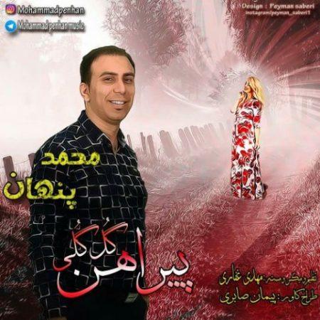 محمد پنهان پیراهن گل گلی