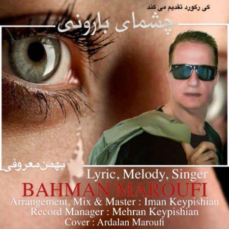 آلبوم چشمای بارونی بهمن معروفی