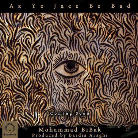آلبوم محمد بیباک از یه جایی به بعد