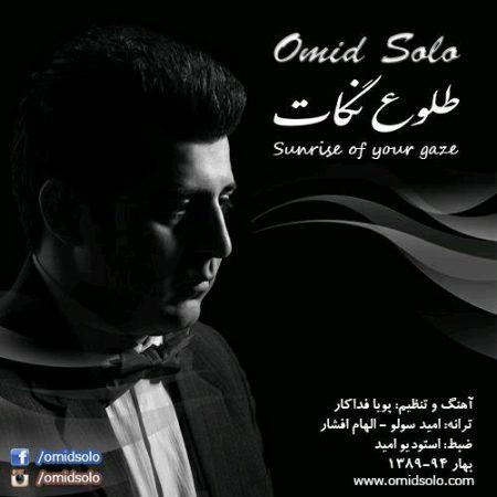 آلبوم امید سولو طلوع نگات