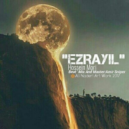 حسین مری اعزرائیل