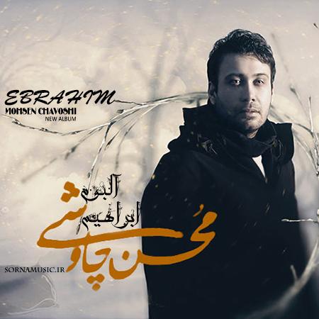 آلبوم محسن چاوشی ابراهیم