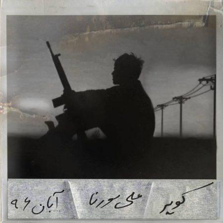 آلبوم علی سورنا کویر