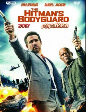 فیلم محافظ مزدور دوبله فارسی The Hitman's Bodyguard 2017