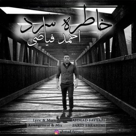 احمد فیاضی خاطره سرد