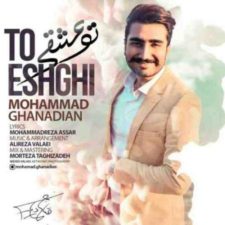 محمد قنادیان تو عشقی