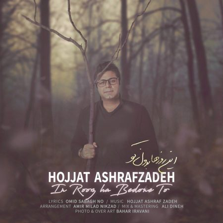 حجت اشرف زاده این روزها بدون تو