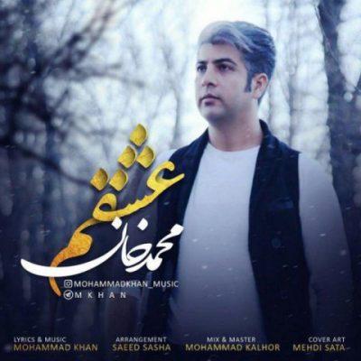 محمد خان عشقم