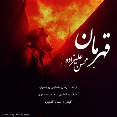 محسن علیزاده قهرمان