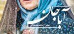 دانلود رایگان فیلم آباجان با لینک مستقیم کیفیت عالی